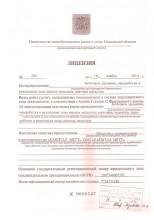 Лицензия на лом цветных и цветных металлов - первая страница
